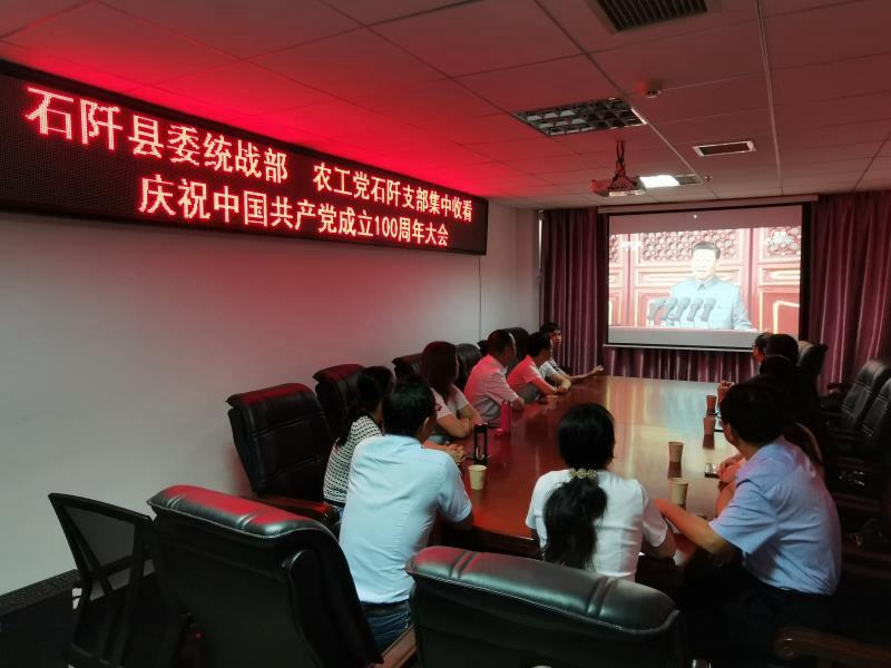 石阡县委统战部  农工党石阡支部集中收看庆祝中国共产党成立100周年大会