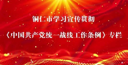 《中国共产党统一战线工作条例》