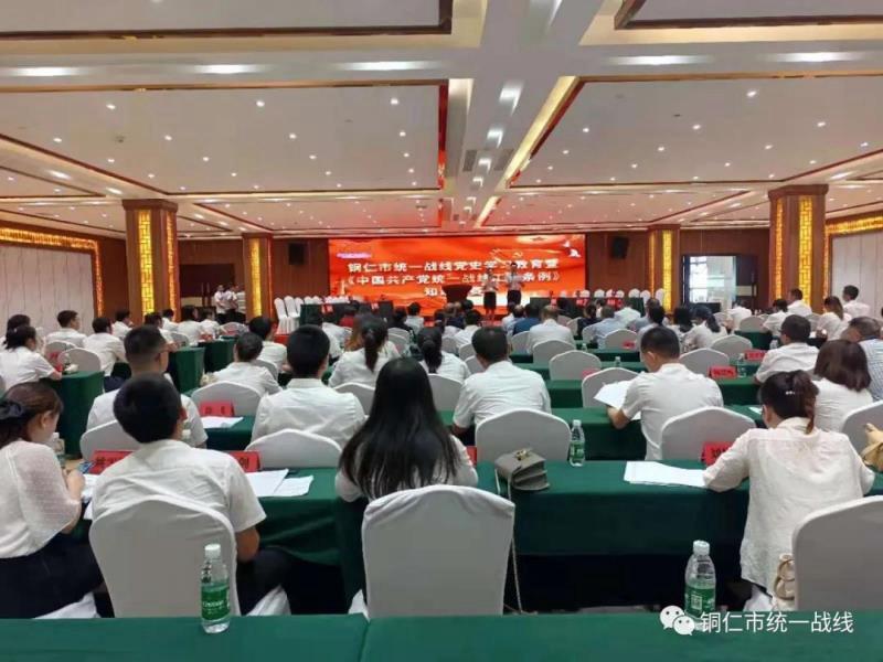 铜仁市统一战线举行党史学习教育暨《条例》知识竞赛